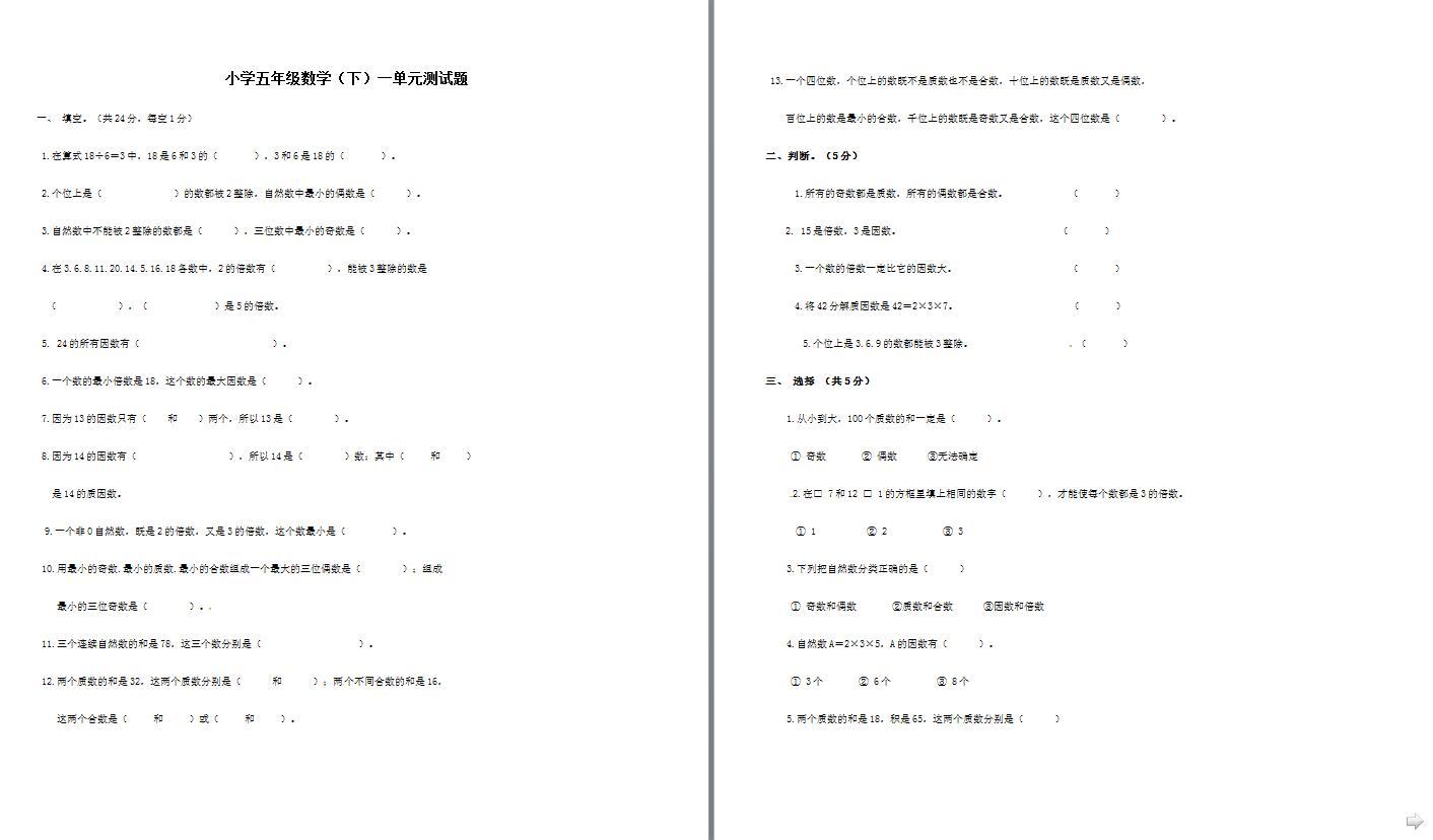 西单元版小学五师大年级下册第一小学v单元一(寨子禹州数学图片
