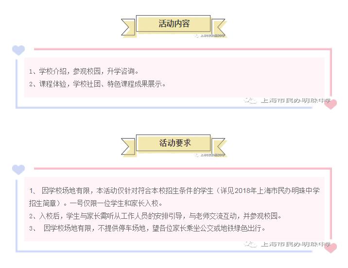 2018年上海市民�k明珠中�W校�@�_放日活�臃桨�2