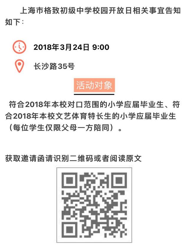 2018年上海市格致初�中�W校�@�_放日公告通知