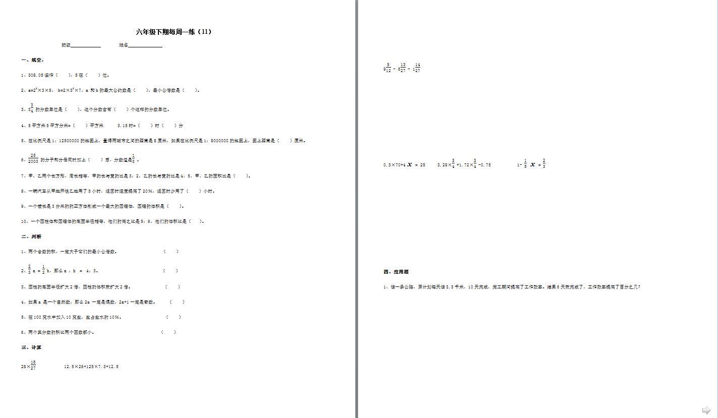 苏教版小学六年级下册数学周周练第八周(下载版)
