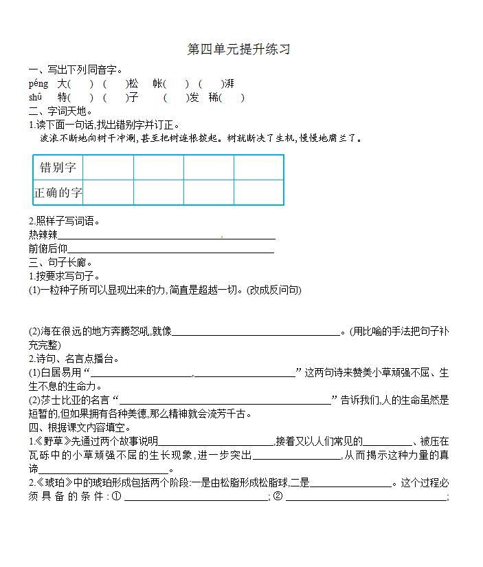 北师大版小学四年级下册语文提升练习第四单元(图片版)