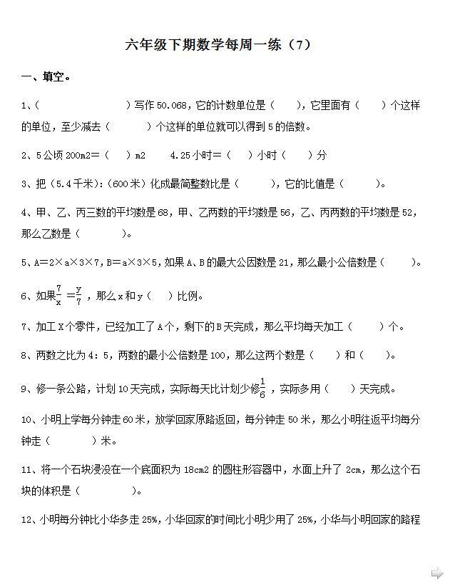 苏教版小学六年级下册数学周周练第七周(下载版)