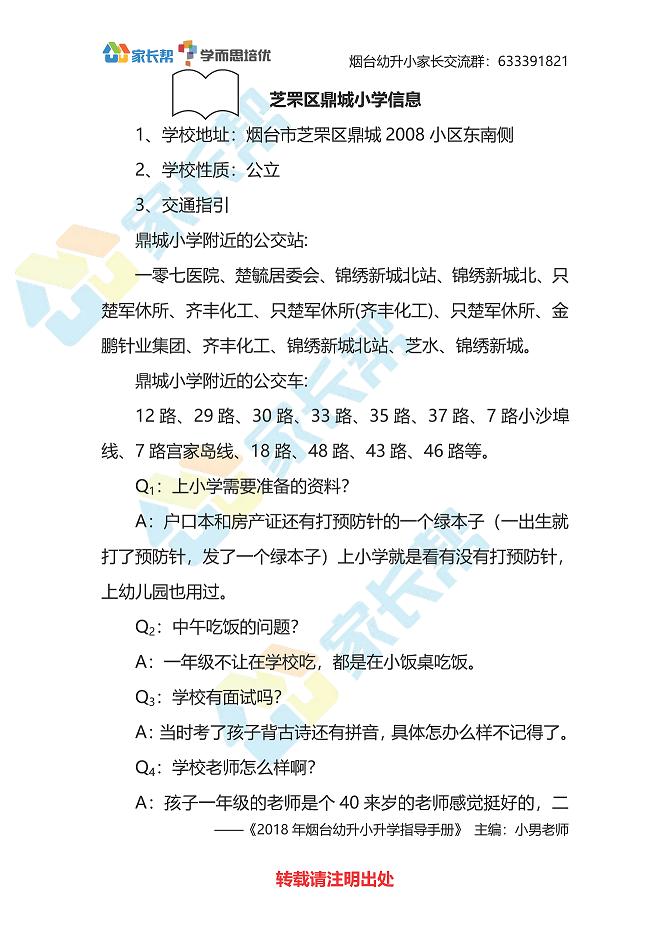 2017年烟台市芝罘区鼎城信息小学农村v信息学校师资小学图片