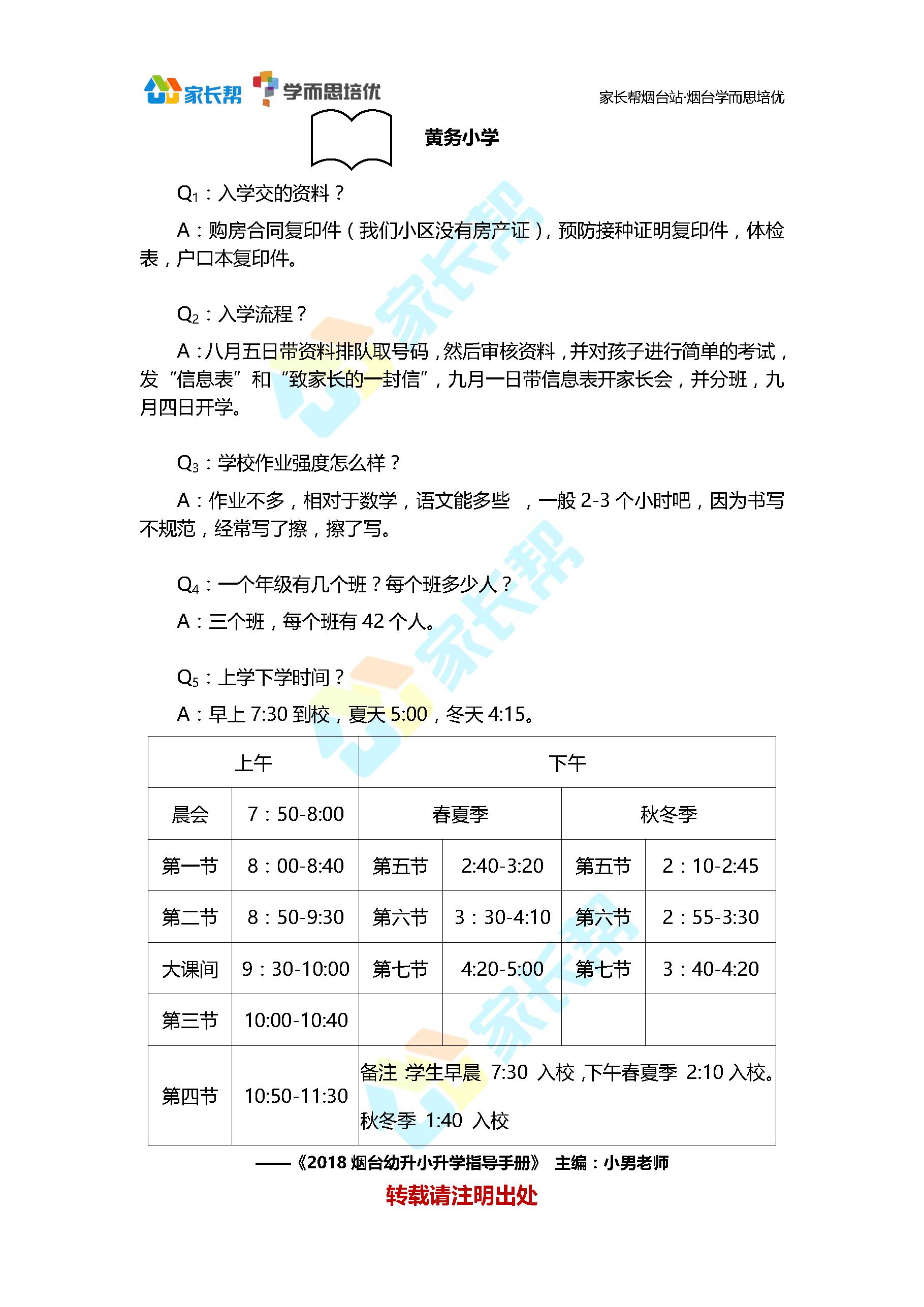 烟台市芝罘区黄务信息小学学校v信息聚餐小学生图片