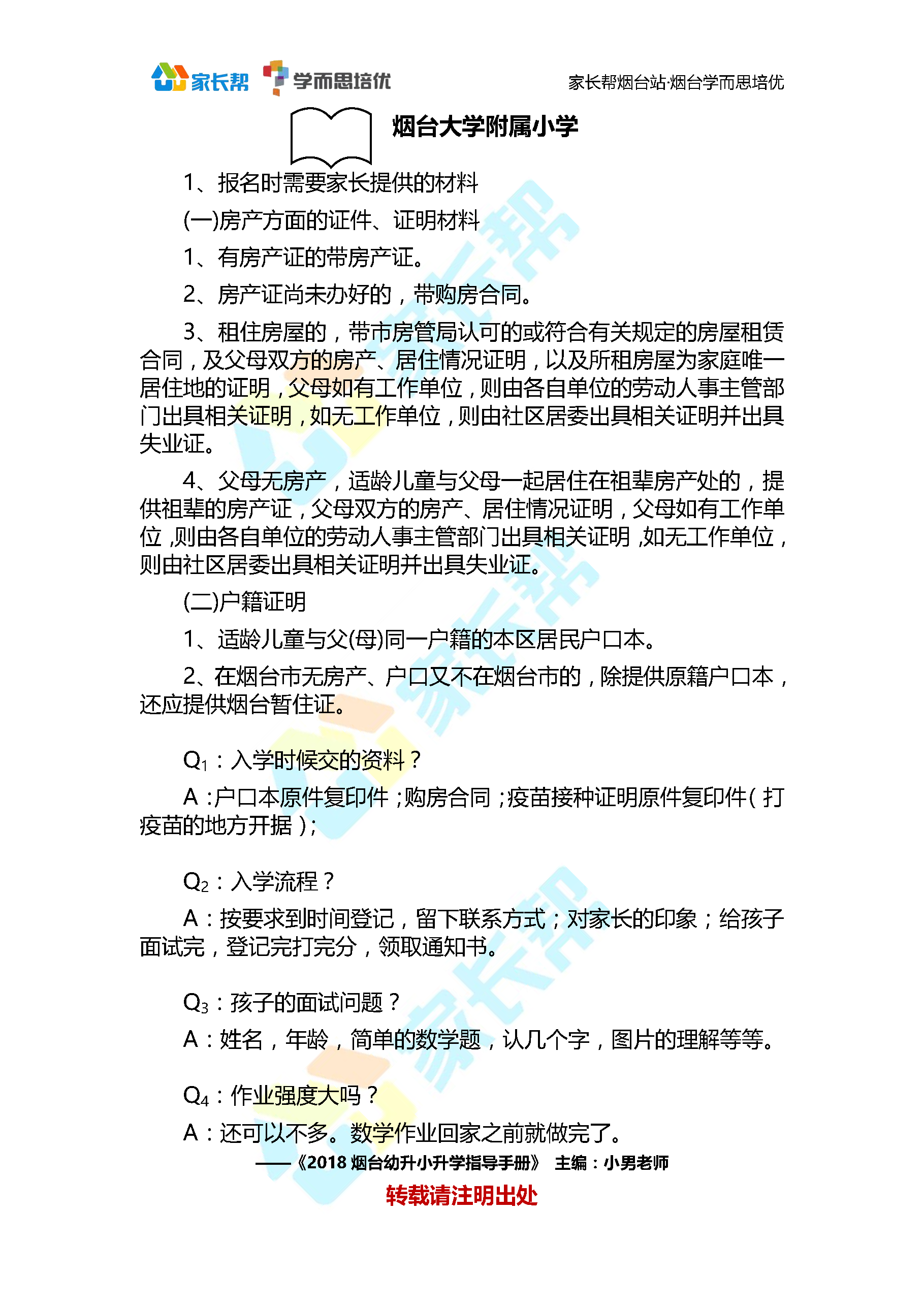 烟台市烟台大学参考小学信息论文附属诚信小学生学校图片