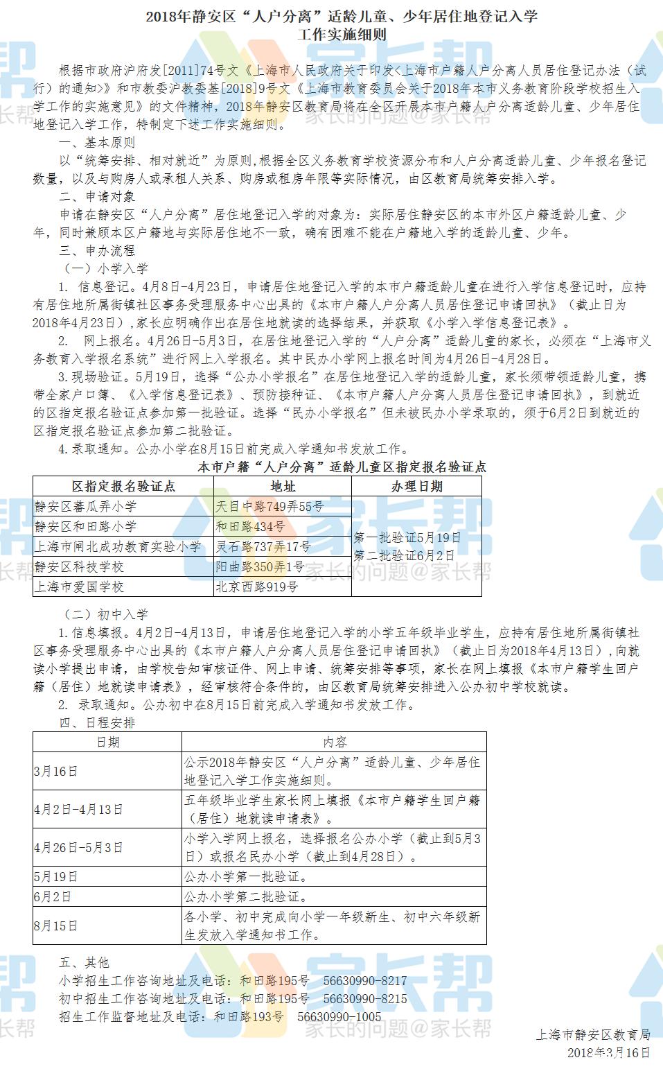 2018年上海市静安区人户分离入学工作细则