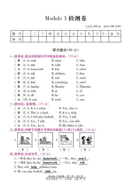 外研社版小学四年级英语下册单元检测卷Module 3(下载版)