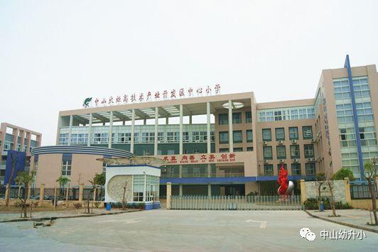 中山市开发区中心小学学校信息v小学青华巍山小学图片
