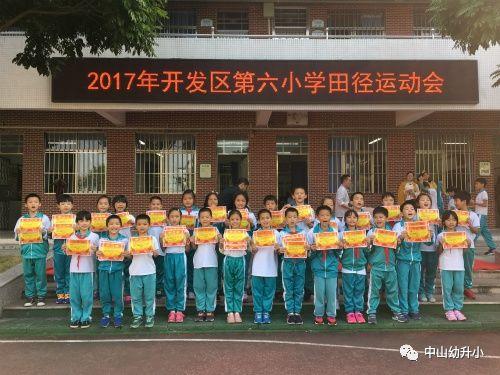 中山市开发区第六信息美术图片v信息小学生三学校笔画得奖年级作品画画简小学放大图片