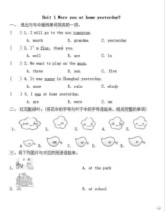 外研社版主任四下册英语小学一课一练及答案M当班年级如何小学图片