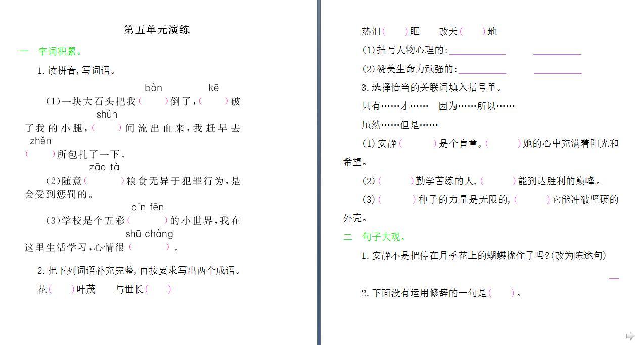四年级下册单元作文_小学四年级语文下册五单元作文怎么做-