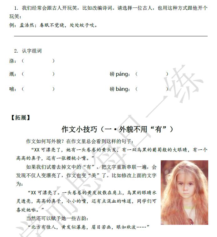 2018南京小升初语文每日一练试题