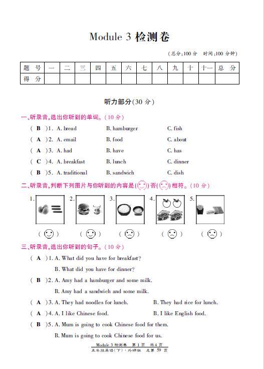 外研社版小学五年级下册英语单元检测卷:Module 3(下载版)