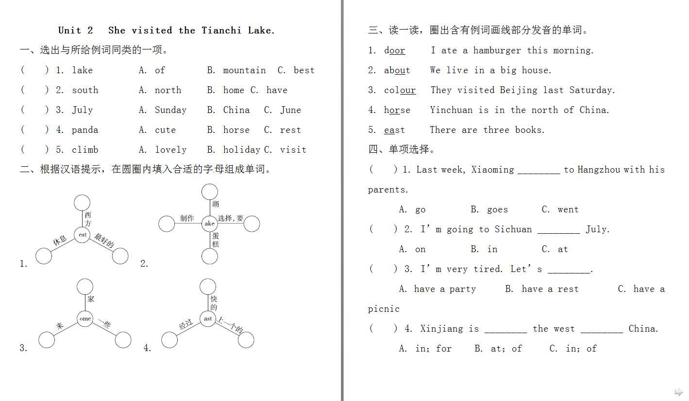 外研社版小学五年级下册英语一课一练Module 6:Unit 1(下载版)