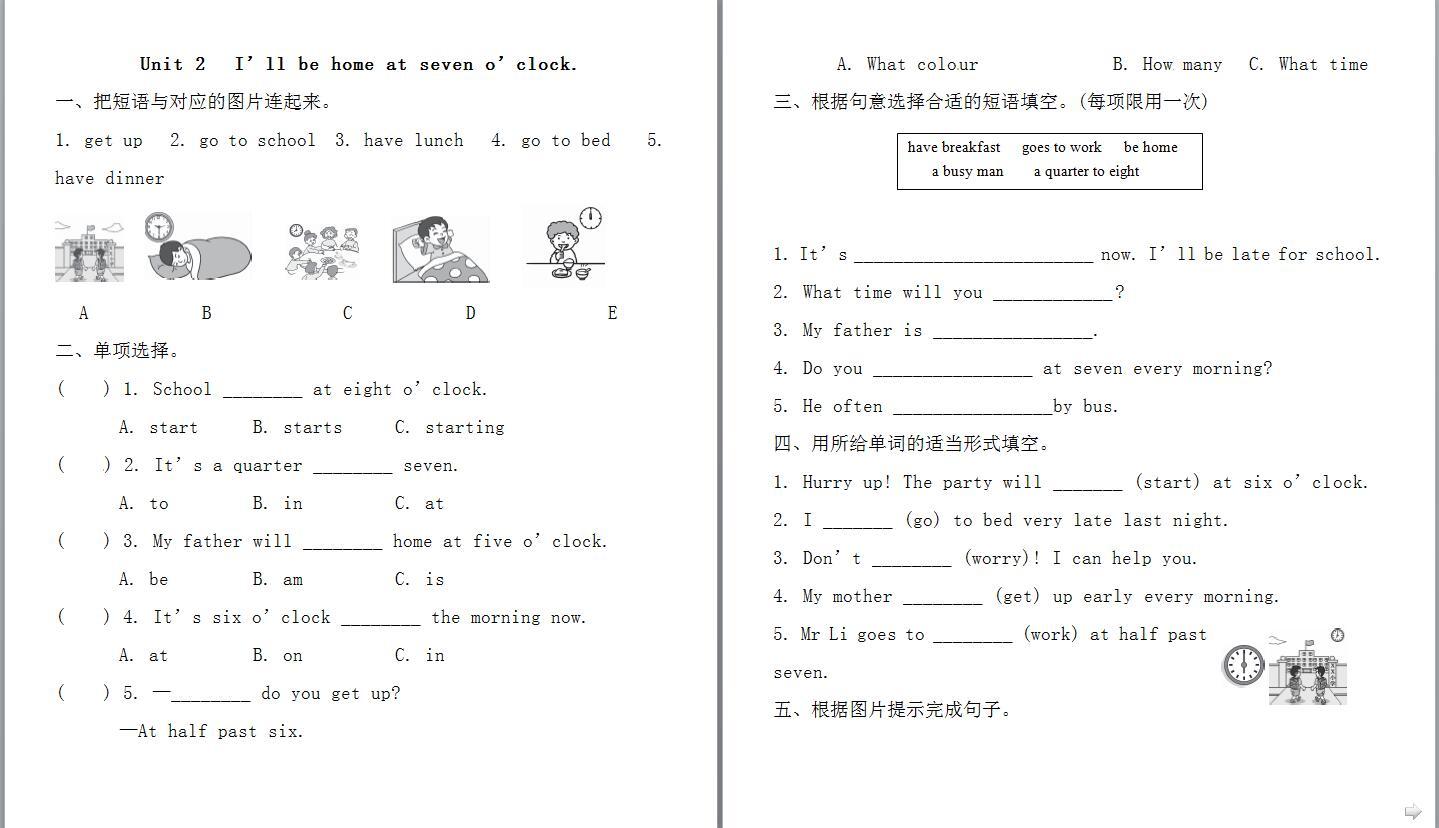 外研社版小学五年级下册英语一课一练Module 8:Unit 1(图片版)