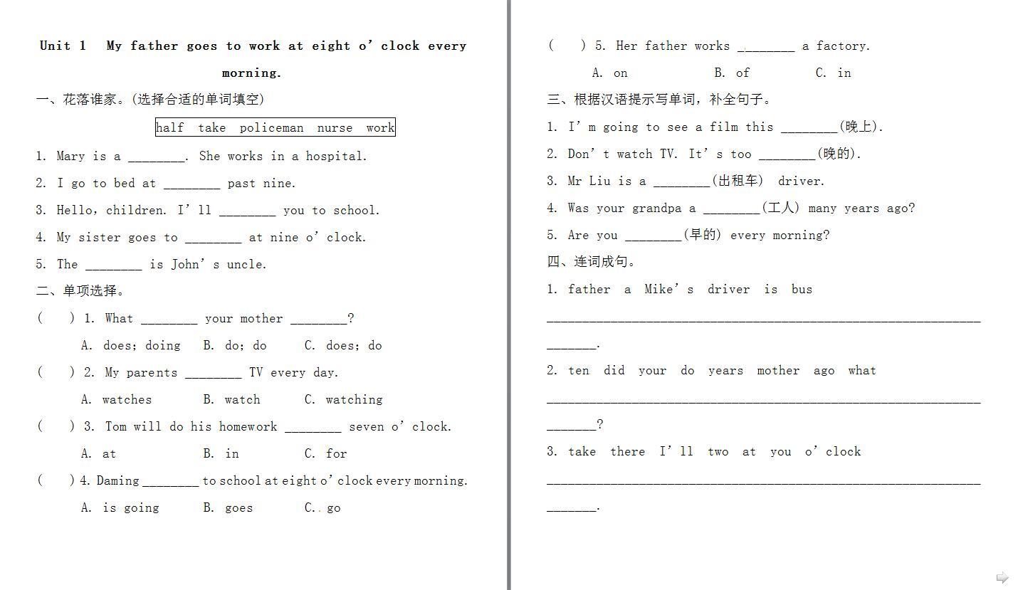 外研社版小学五年级下册英语一课一练Module小学暑期培训班图片