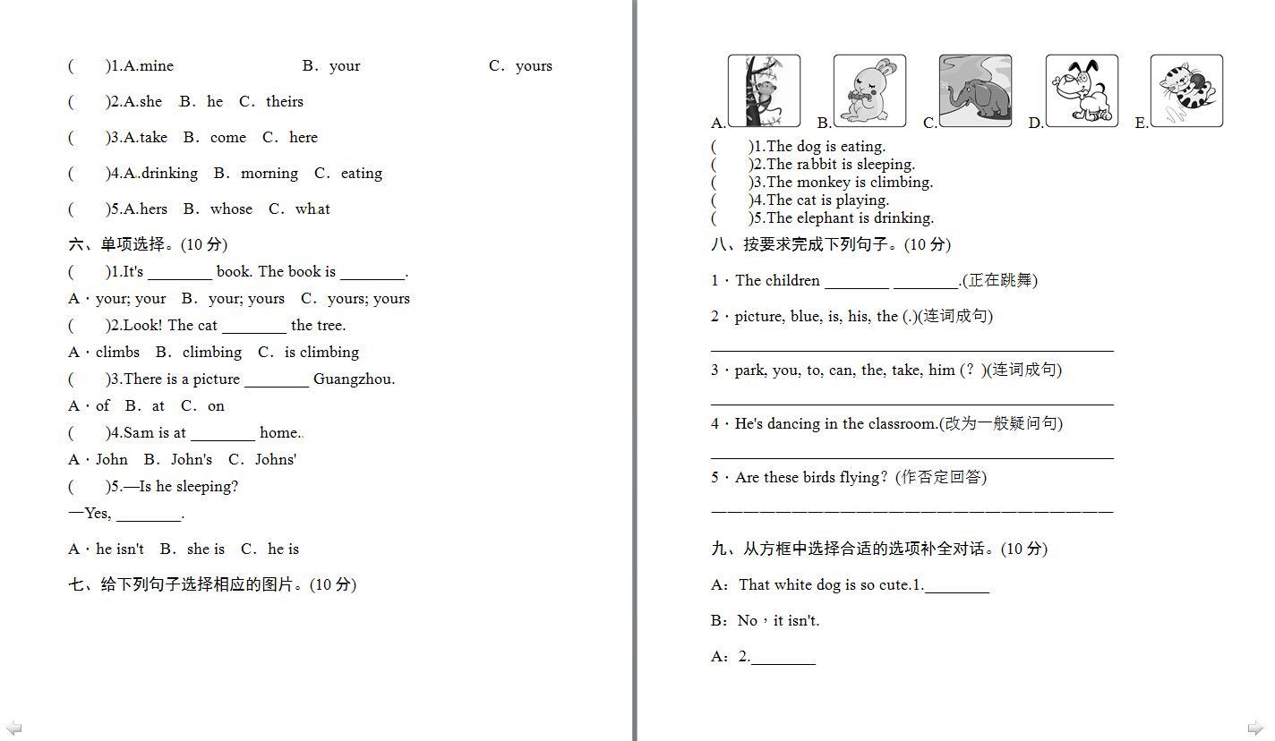 五年级下册数学周记_北京小学英语五年级下册Unit 5单元测试试题(2)_英语单元试题_北京 ...