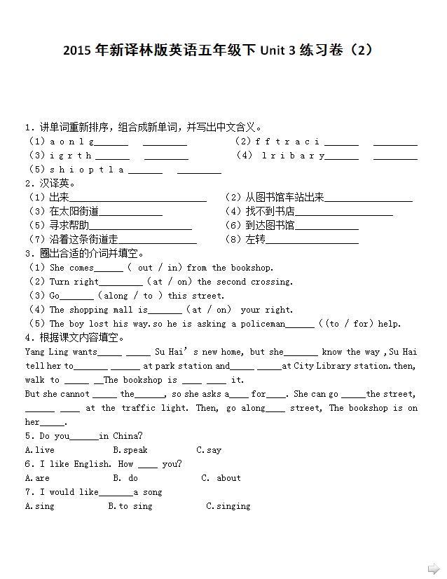 牛津译林版小学五年级下册英语单元检测:Unit 3(下载版)