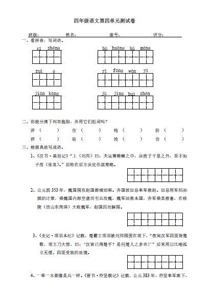 人教版小学四年级下册语文第四单元试卷及答案(下载版)
