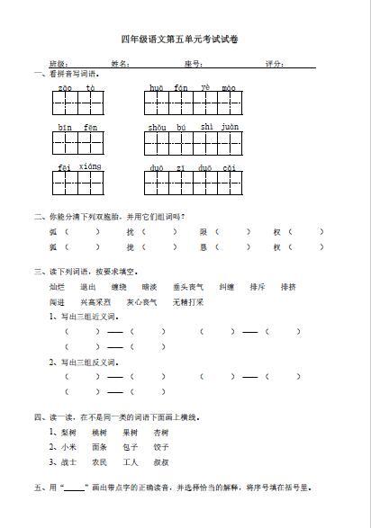 人教版小学四年级下册语文第五单元试卷及答案(图片版)