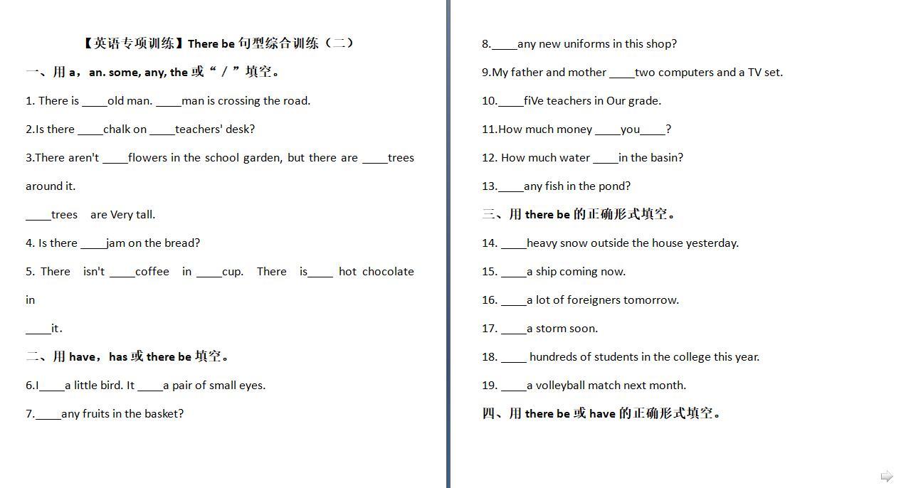 通用版小学六年级英语下册there be句型综合训练二(下载版)