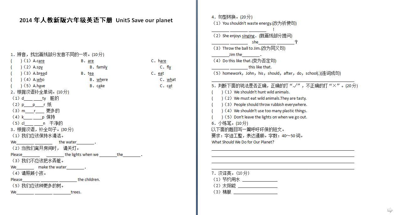 人教版小学六年级下册英语单元测试:Unit 5(下载版)