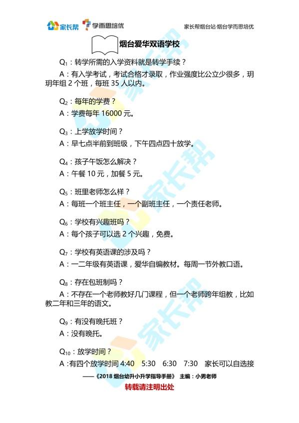 2018烟台盼盼小学小学和东华信息幼升小学校爱华双语图片