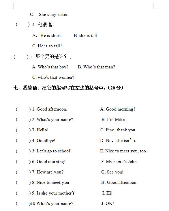 小学三年级下册英语期中试卷