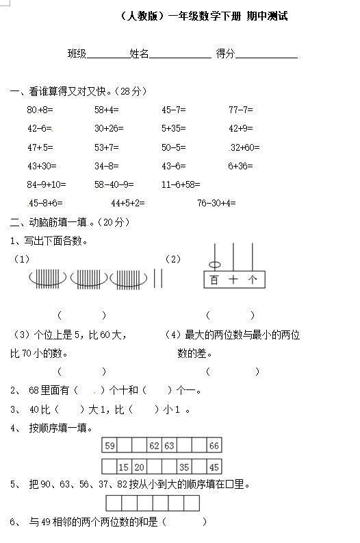 杭州小学一年级下册数学期中试题 五