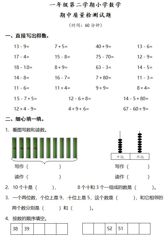 杭州小学一年级下册数学期中试题 四