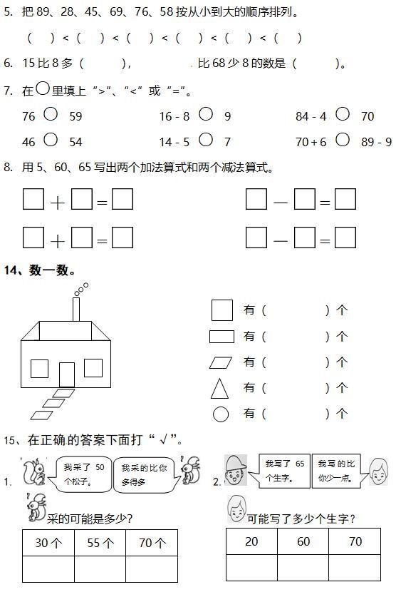 小学数的认识练习题_小学一年级数学练习题-