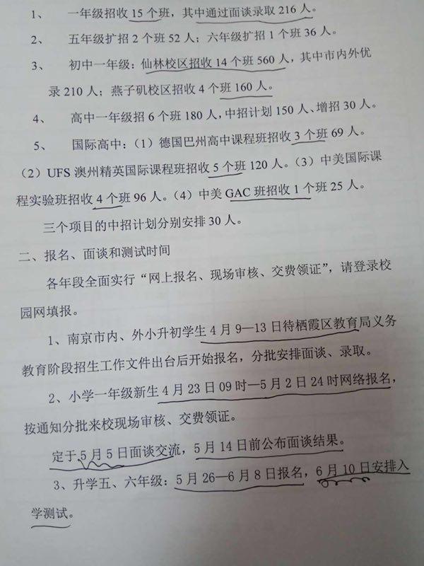 2018年南京小升初南外仙林招生时间安排