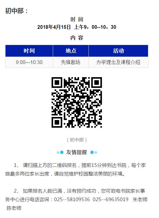 2018年南京汉开书院初中部招生说明会通知