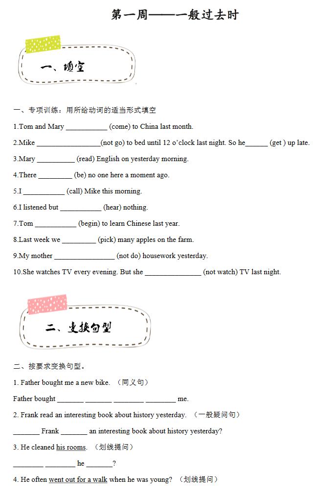 2018年天津小升初第一周精练英语:一般过去时试题