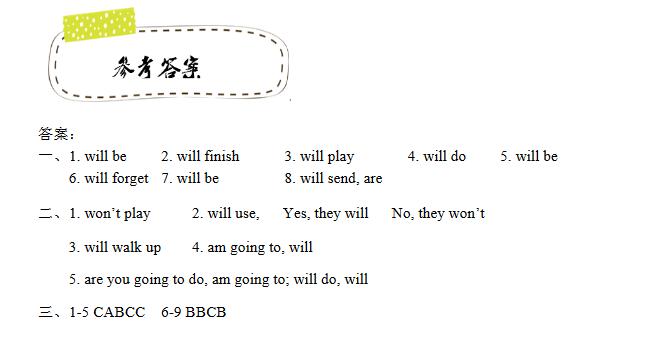 2018年天津小升初第二周精练英语:一般将来时答案