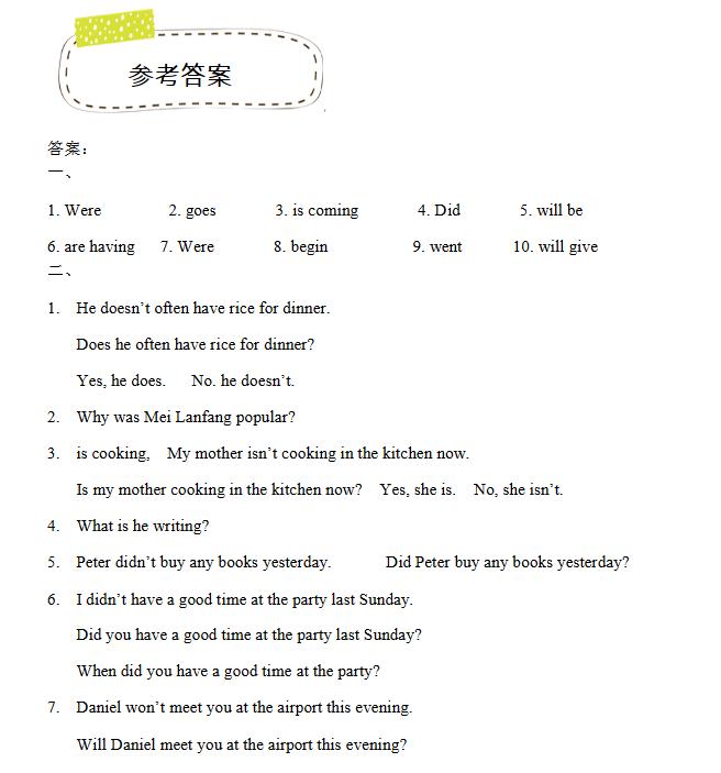 2018年天津小升初第三周精练英语:时态专练答案1