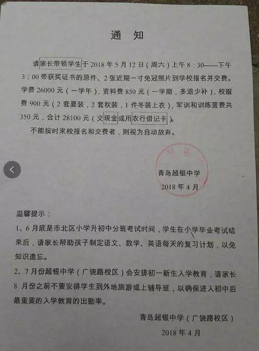 2018青岛小升初报名通知:超银中学
