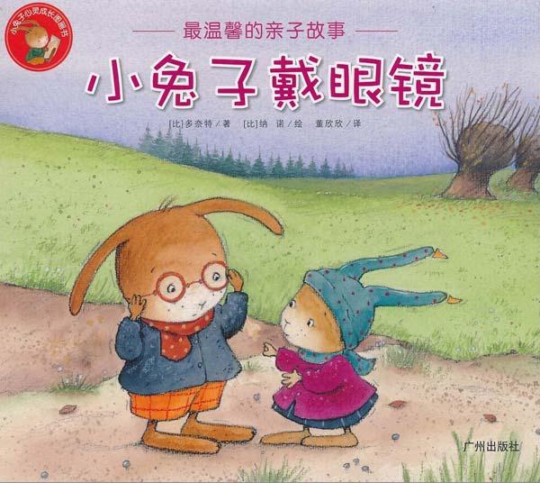 绘本推荐 小兔子戴眼镜