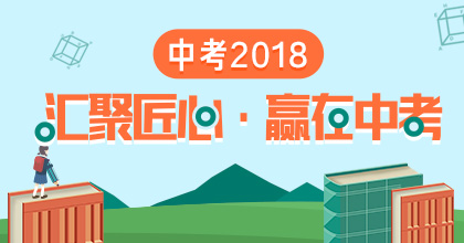 2018年郑州中考特别策划