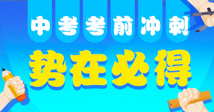 2018天津中考特别策划之中考冲刺
