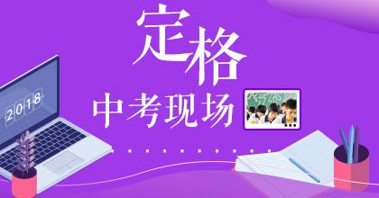 2018年广州中考现场专题策划