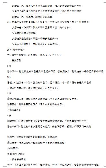 武汉市重点中学2018老师上九学年期中考试九年级招聘要求初中图片