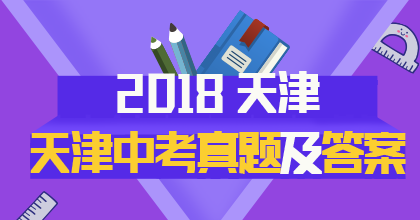 2018年天津中考各科真题及答案