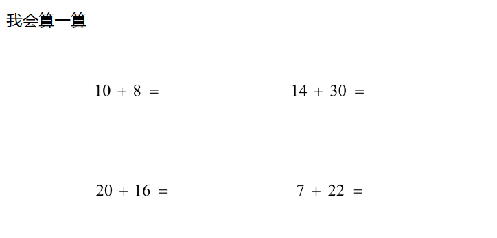 一年级数学天天练