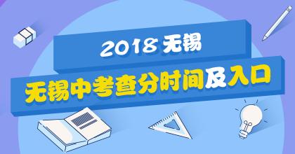 2018无锡中考查分时间及入口