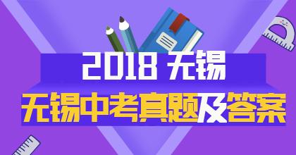 2018无锡中考各科真题及答案