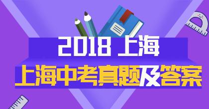 2018年上海中考真题及答案
