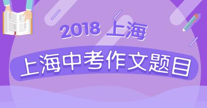 2018年上海中考作文题目:真的不容易