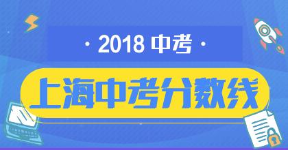 2018上海中考各校录取分数线