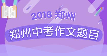 2018郑州中考作文题目及范文